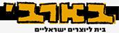 בארבי תל אביב